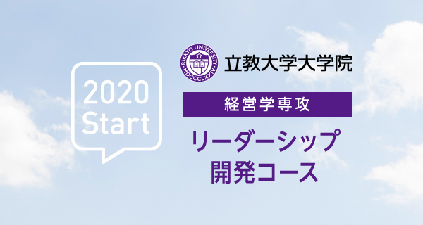 2020start 立教大学大学院 リーダーシップ開発コース